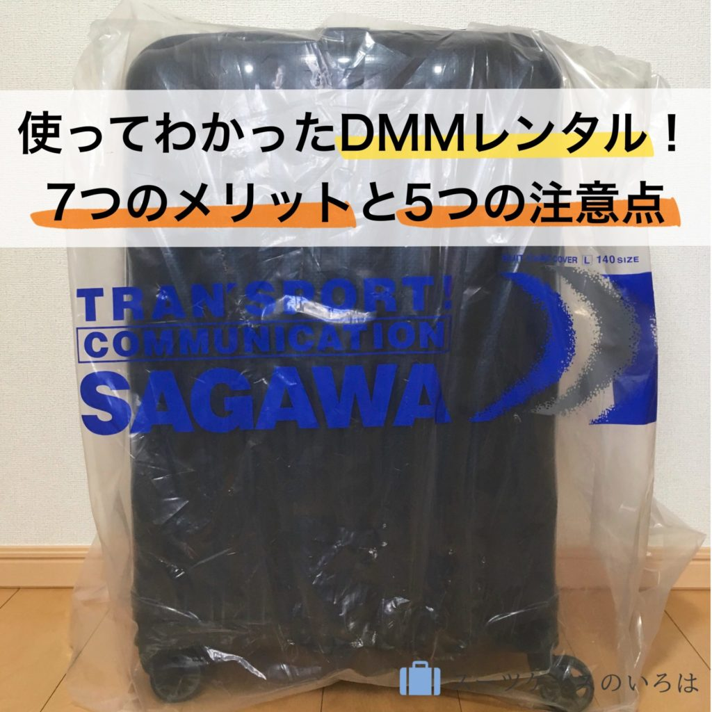 dmm レンタル スーツ ケース